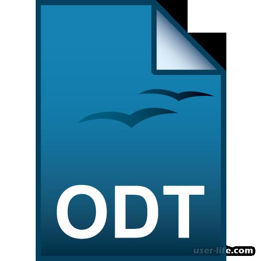 Чем открыть файл ODT