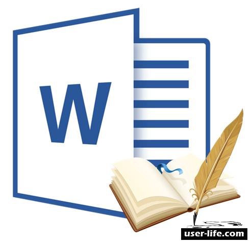 Как сделать список литературы в Ворде по алфавиту