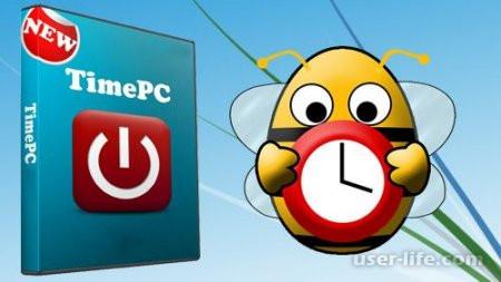 TimePC скачать таймер выключения компьютера Windows бесплатно на русском