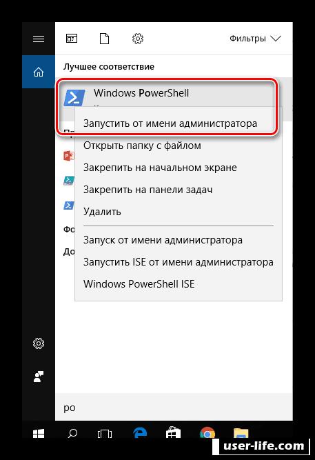 Как удалить магазин Windows Store в Windows 10