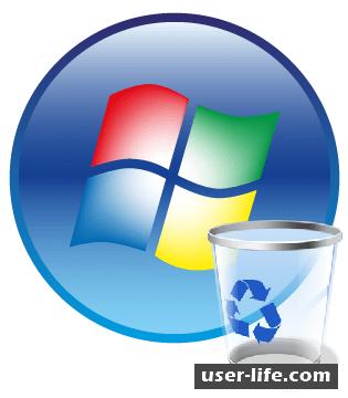 Как восстановить корзину на рабочем столе Windows 7 пропала