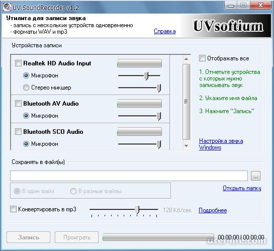 UV Sound Recorder скачать бесплатно на русском