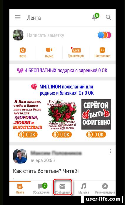 Как бесплатно установить стикеры в Одноклассниках