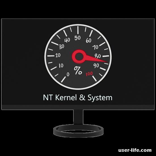 NT Kernel & System грузит систему Windows 7 что делать с ошибкой