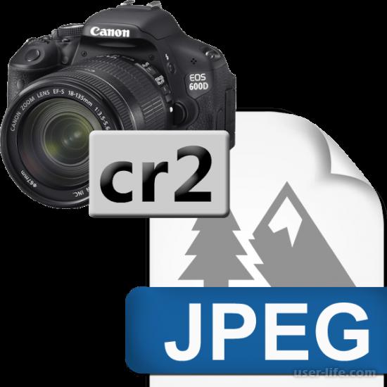 Как конвертировать CR2 в JPG бесплатно