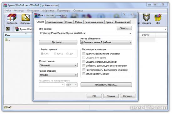Винрар как пользоваться скачать бесплатно на русском