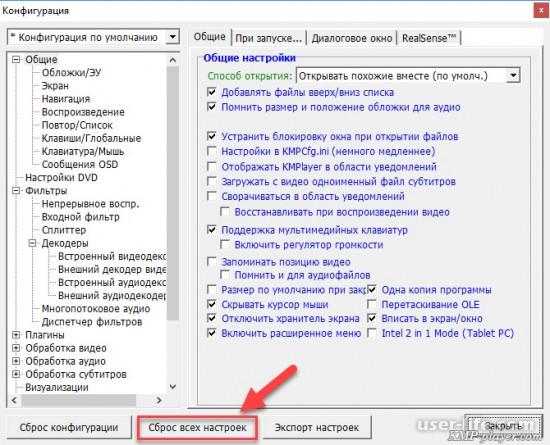 КМ Плеер как пользоваться настроить скачать бесплатно на русском