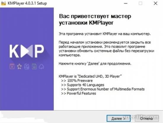 КМ Плеер как пользоваться скачать бесплатно на русском