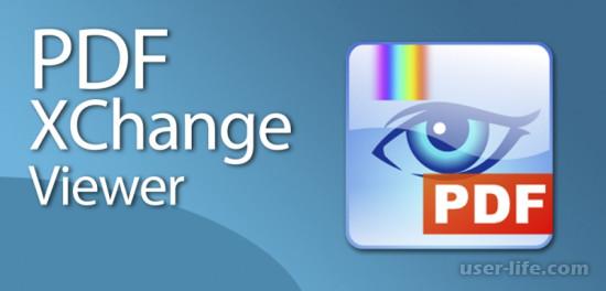 PDF XChange Viewer как пользоваться редактировать скачать бесплатно на русском