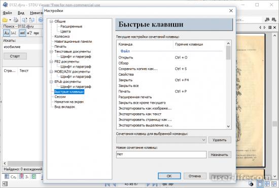 STDU Viewer как пользоваться скачать читалку бесплатно русскую версию