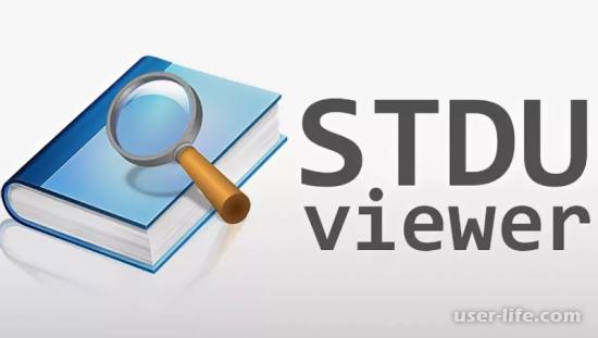 STDU Viewer скачать бесплатно русскую версию с официального сайта