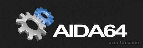 АИДА 64 скачать бесплатно на русском полную версию