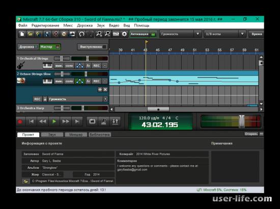 Программы для создания битов музыки рэпа скачать бесплатно на русском