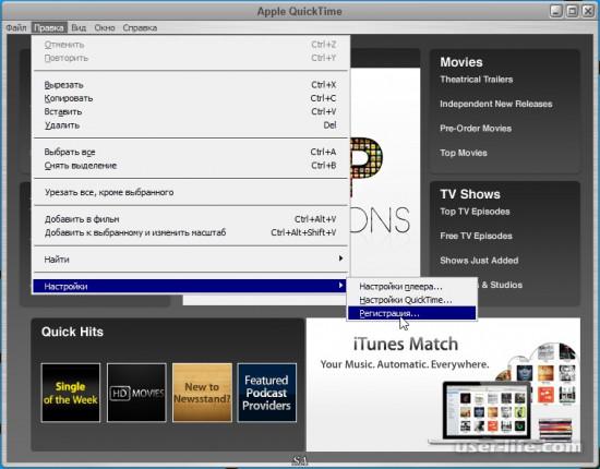 Квик тайм как пользоваться скачать установить для Windows Mac бесплатно