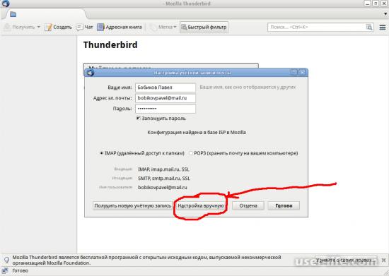 Mozilla Thunderbird как настроить скачать установить почту добавить учетную запись