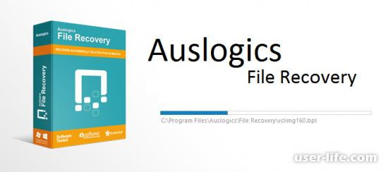 Auslogics File Recovery скачать бесплатно на русском