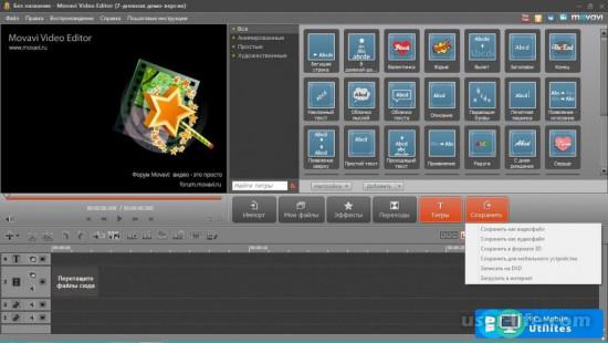 Мовави Видео Эдитор как пользоваться скачать бесплатно полную версию на русском