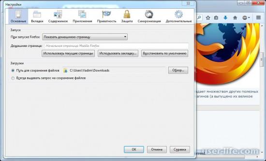 Мозилла Файрфокс браузер как пользоваться скачать бесплатно на русском