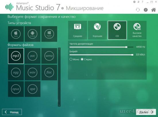 Ashampoo Music Studio как пользоваться скачать бесплатно на русском