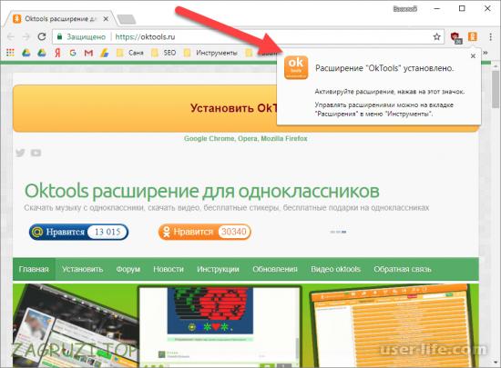 Расширение Октулс для Одноклассников скачать установить бесплатно