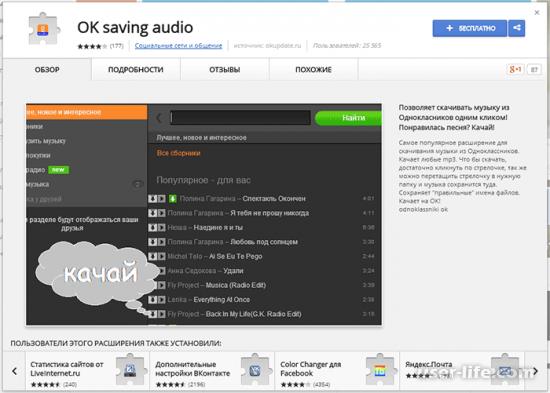 OK saving audio скачать бесплатно