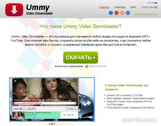 Ummy Video Downloader как пользоваться скачать установить бесплатно на русском