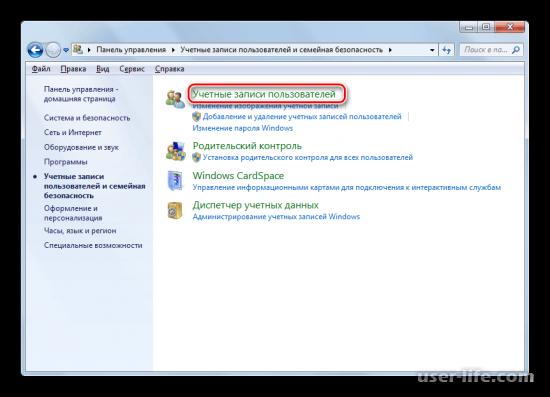 Как переименовать пользователя в Windows 7