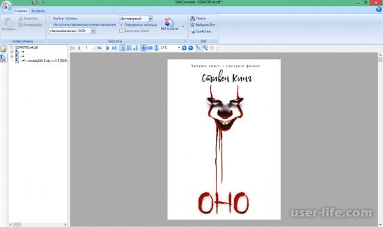 Solid Converter PDF скачать бесплатно