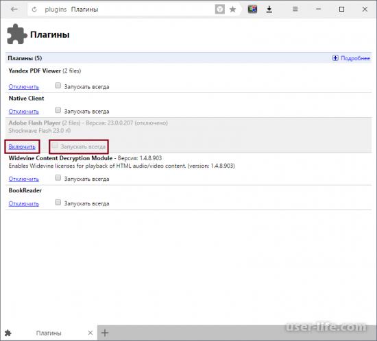 Не работает видео в Яндексе Браузере