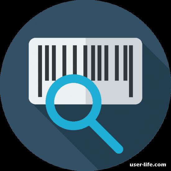 Программы для считывания штрих кодов