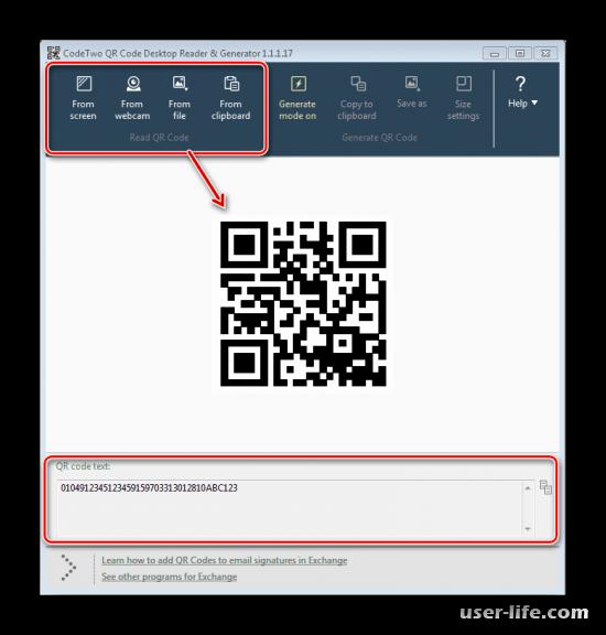 Программы для считывания сканирования штрих кодов скачать бесплатно