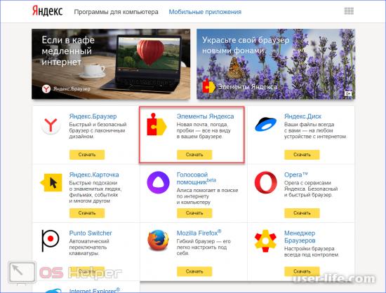 Элементы Яндекса перевод для Яндекс браузера Яндекс бар скачать установить