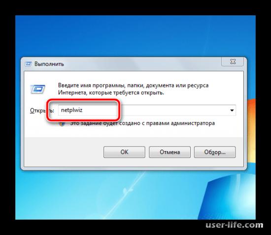 Как убрать блокировку экрана Windows 7