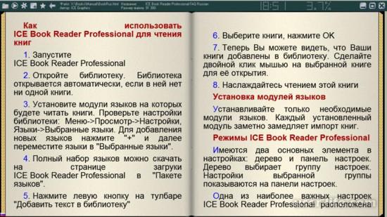 ICE Book Reader Professional russian как пользоваться скачать бесплатно