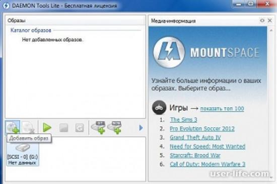 ДЕМОН Тулс Лайт как пользоваться записать образ скачать бесплатно на русском