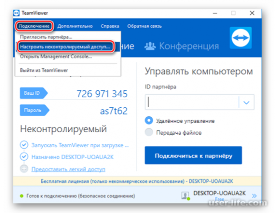 Как сделать постоянный пароль в TeamViewer