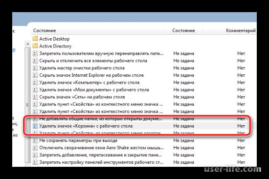Как восстановить корзину на рабочем столе Windows 7