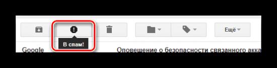 Как избавиться от спама в почте