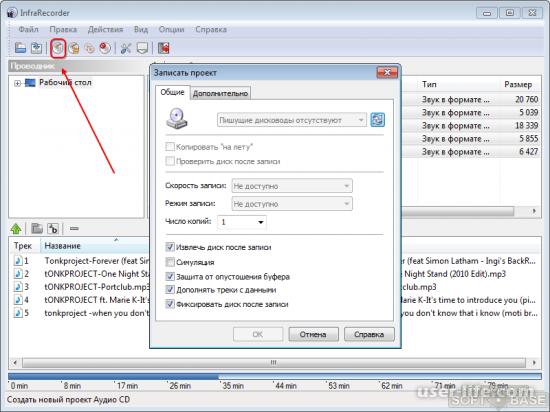 InfraRecorder инструкция скачать бесплатно русскую версию