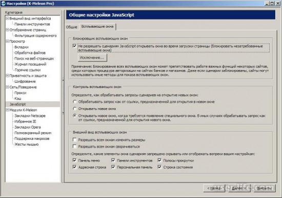 K-Meleon 76 Pro Goanna настройки скачать установить на русском бесплатно