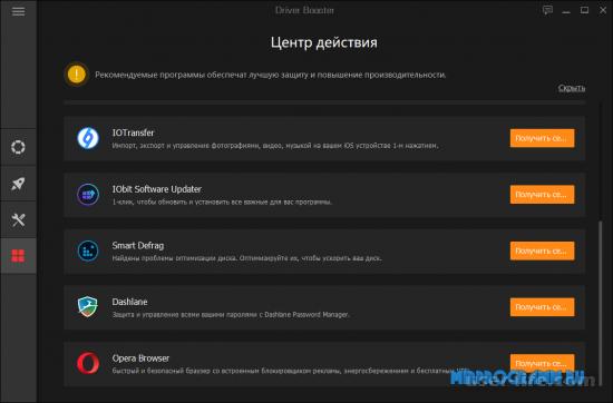 Драйвер Бустер Про как пользоваться скачать бесплатно на русском последнюю версию