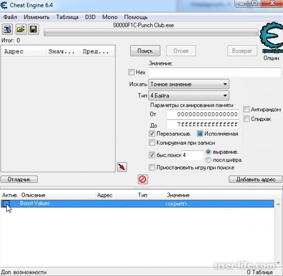 Чит Энджин как работает пользоваться таблицами скачать бесплатно на русском
