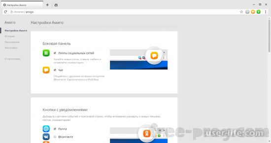 Амиго браузер скачать установить удалить русский бесплатно с официального сайта