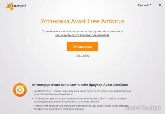 Аваст Фри Антивирус как пользоваться настроить скачать бесплатно с официального сайта