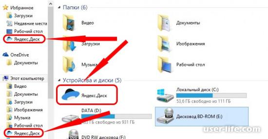 Яндекс Диск как пользоваться скачать бесплатно на русском