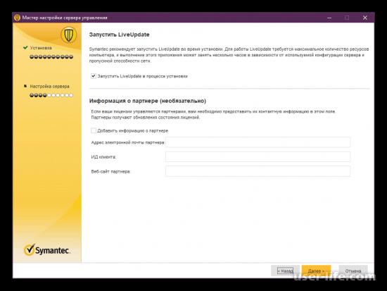 Symantec Endpoint Protection как настроить отключить удалить скачать бесплатно