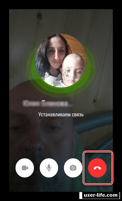 Как настроить видеозвонок в Одноклассниках