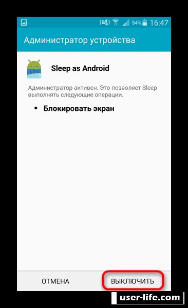 Как удалить неудаляемые приложения на Андроиде