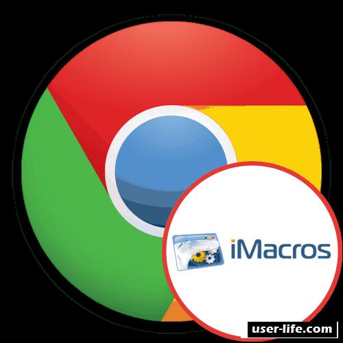 Расширение iMacros for Google Chrome как пользоваться скачать установить