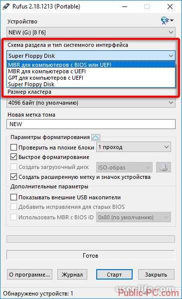 Руфус как пользоваться записать скачать бесплатно на русском